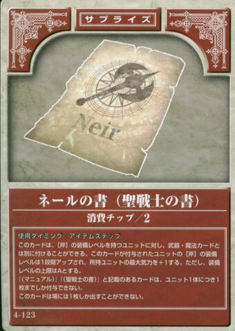 File:Neir Scroll TCG.jpg