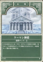 Ice Dragon Temple TCG