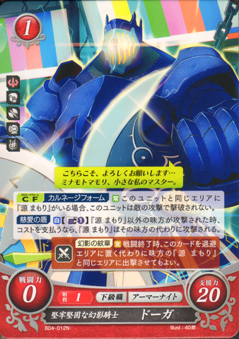 File:Cipher Mirage Draug.png