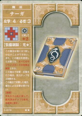 File:Book of Naga (TCG).jpg