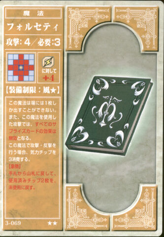 File:Holsety (TCG Series 3)).jpg