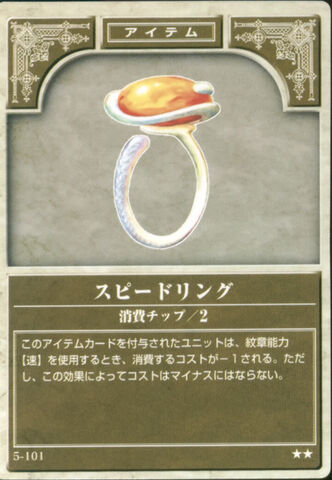 File:Speed Ring TCG.jpg