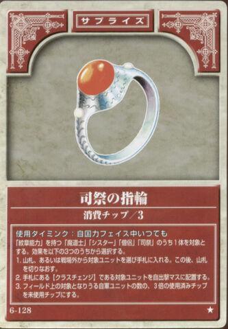 File:Guiding Ring TCG.jpg
