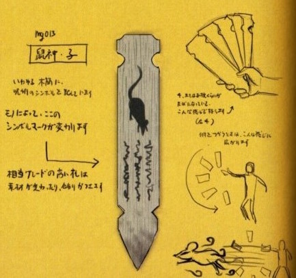 File:FE14 Rat Spirit Concept.jpg