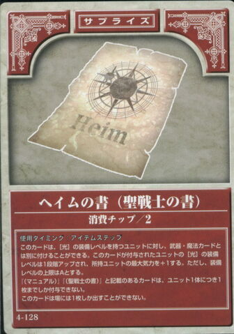 File:Heim Scroll TCG.jpg