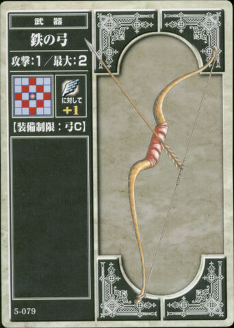 File:Iron Bow (TCG).jpg