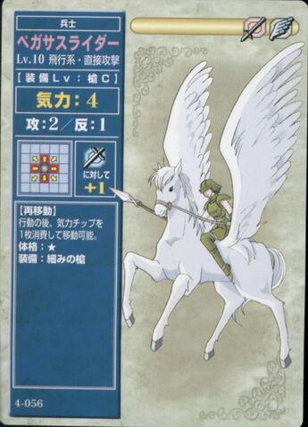 File:PegasusRiderTCG.jpg