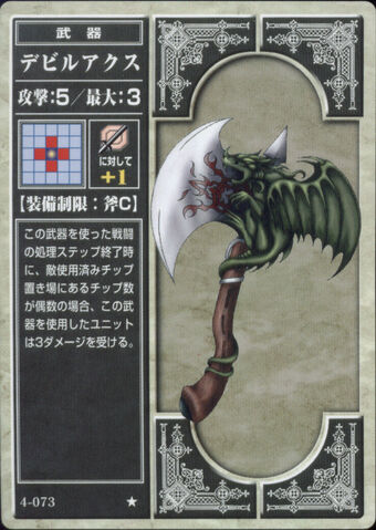 File:Devil Axe (TCG).jpg