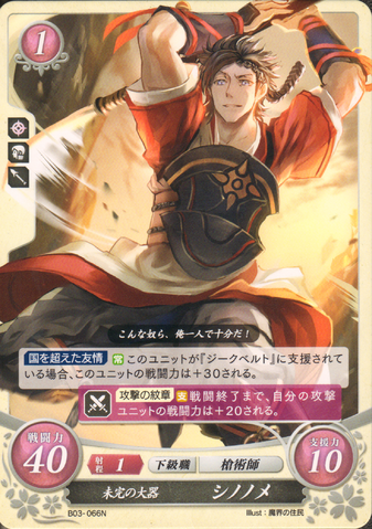 File:Cipher Shinonome.png