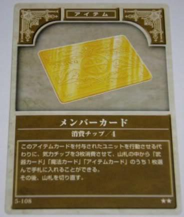 File:Member Card TCG.jpg