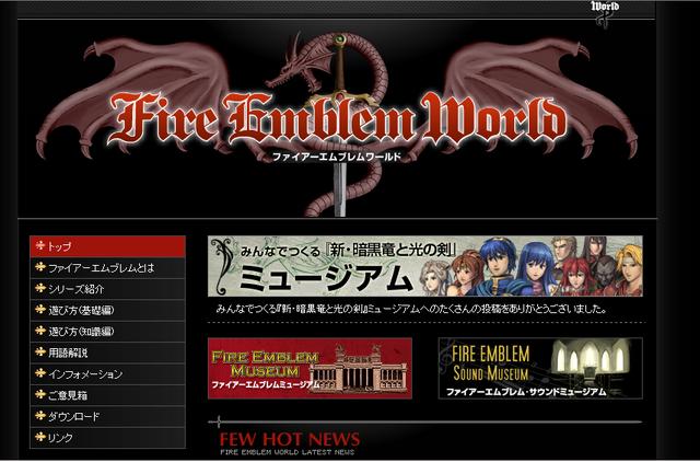 File:Fireemblemworld.png