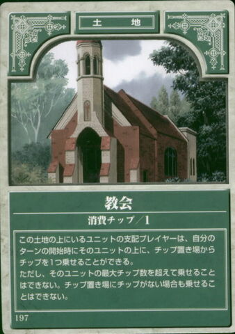 File:Church TCG.jpg