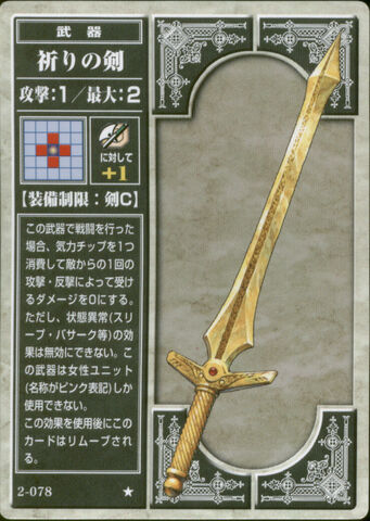 File:Prayer Sword (TCG).jpg