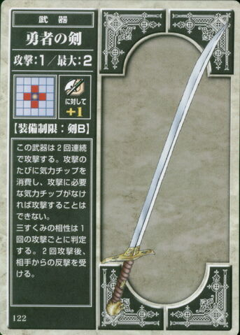 File:Hero Sword (TCG).jpg