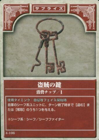 File:Lockpick TCG.jpg