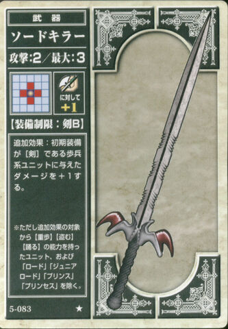 File:Sword Killer (TCG).jpg