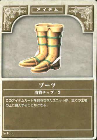 File:Boots TCG.jpg