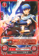 Cippher Marth 3