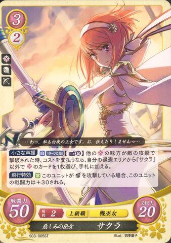 File:Cipher Sakura 2.jpg