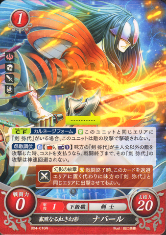 File:Cipher Mirage Nabarl.png