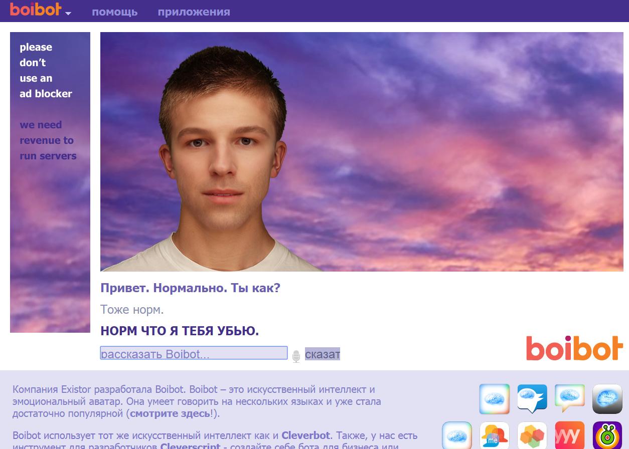 Чат с роботом на русском 22 фотография