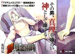 Chapter105