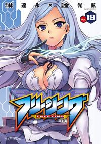 Freeznig volume 19 cover