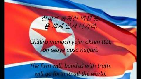 "North Korean National Anthem - ""Aegukka"" (KO EN)"