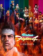 Virtua Fighter 4 arcade