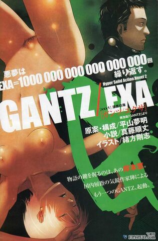 File:Gantz EXA chapter 1 cover.jpg