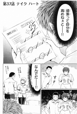 File:Chapter 37.png