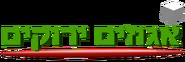 Greenuts Hebrew logo