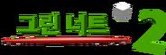 Greenuts 2 Korean logo