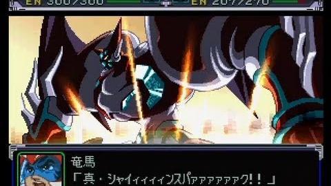 【スパロボα】 真・ゲッター1・2・3全武装