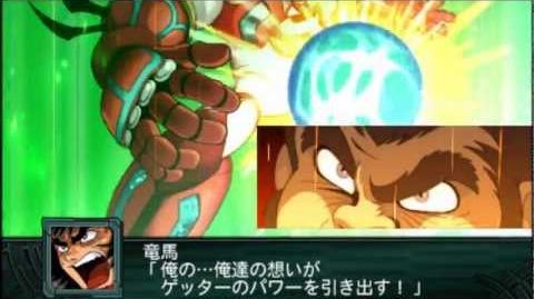 Super Robot Wars Z2 Saisei Hen - Shin Getter Robo (Getter Team)