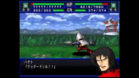 Super Robot Wars Impact Getter Robo All Attacks