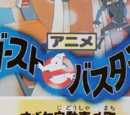 The Real Ghostbusters/リアル ゴーストバスターズ