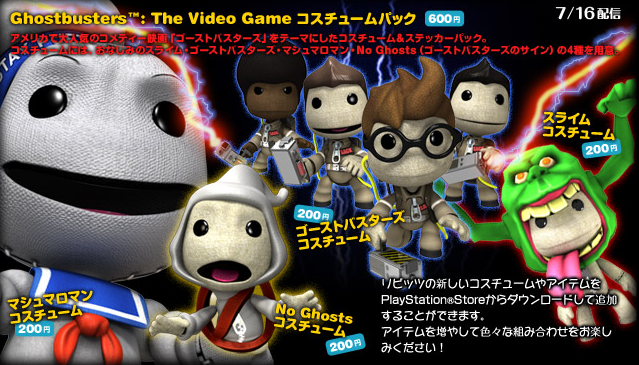 File:LittleBigPlanet GB Content Costumes (7-10-2009).png