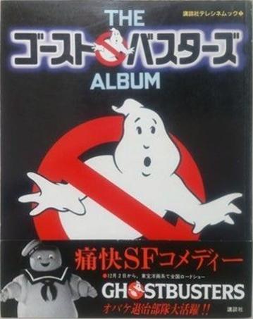 File:JapaneseTheGhostbustersAlbumSc01.png