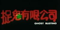 嘩鬼有限公司 Ghost Busting