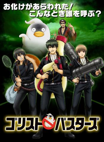 File:Poster01GintamaXGorisutoBustersSc01.png
