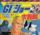 Chijo Saikyo no Expert Team G.I. Joe