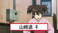 Female ver Yamazaki