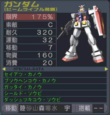 http://vignette2.wikia.nocookie.net/girensgreed/images/f/f5/Rx78data.jpg/revision/latest?cb=20140216052707
