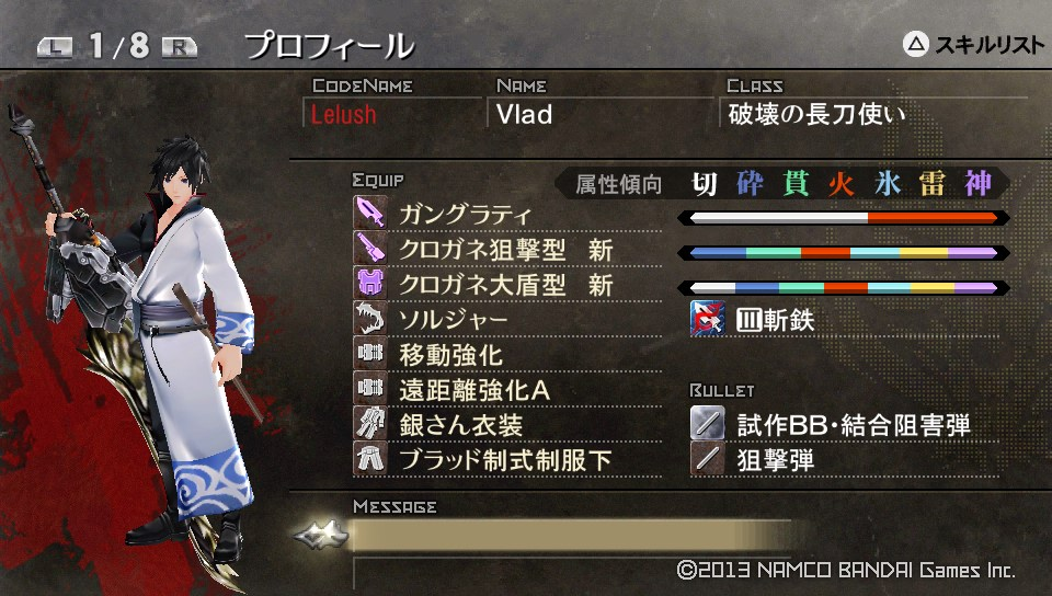 god eater how to change operator