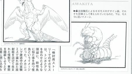 File:Gigamoth Secret Story of Heisei Godzilla 2.png