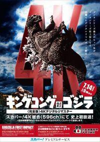 King Kong vs. Godzilla 4K Restoration Poster