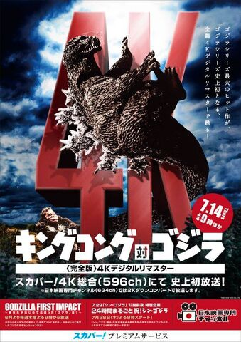 File:King Kong vs. Godzilla 4K Restoration Poster.jpg