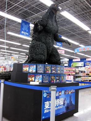 File:Godzilla Blu-Ray Store.jpg