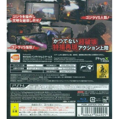 File:Godzilla PS3 Back Japan.jpg